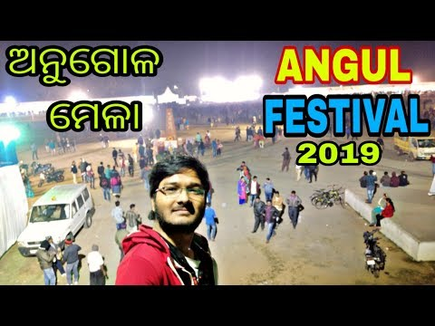 Xxx Mp4 INSIDE FIRST NIGHT OF ANGUL FESTIVAL 2019 Let S Enjoy This Function By Funon Nilan 3gp Sex