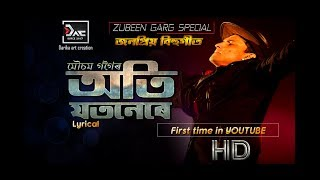 ATI JOTONERE PUHA | অতি যতনেৰে পোহা | Popular Assamese bihu song | ZUBEEN GARG/TARALI SHARMA |