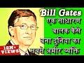 दुनिया का सबसे अमीर व्यक्ति बनने की कहानी | Biography Of Bill Gates In Hindi