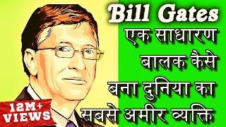 दुनिया का सबसे अमीर व्यक्ति बनने की कहानी   Biography Of Bill Gates In Hindi