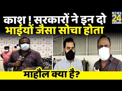 तो कोरोना से बच जातीं हजारों जानें मेरठ से Rajeev Ranjan के साथ माहौल क्या है