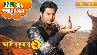 Drama Serial : Dalim Kumar Episode 2 | Tanjin Tisha, Tanvir Khan by A R Belal, A T M Maqsudul Haq