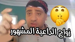 (زواج الداعيه المشهور من الممثله المشهوره ( اشترك فى قناة شمبر حالا