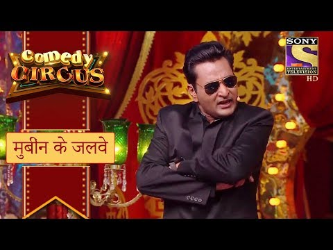 Xxx Mp4 Mubeen Teases Everyone With Dialogues Comedy Circus 2018 3gp Sex