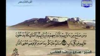 الجزء الثالث عشر من القرأن الكريم الكريم للشيخ مشاري راشد العفاسي كاملا الختمة المرتلة
