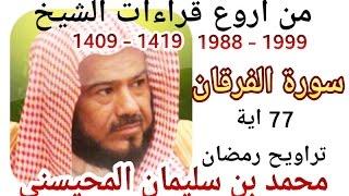 أجمل قراءات الشيخ المحيسني - سورة الفرقان - كاملة - Al-Forqane 77 Ayah - 1988-1999