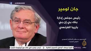 """المنسحبون من مؤتمر الاستثمار السعودي """"دافوس الصحراء"""""""