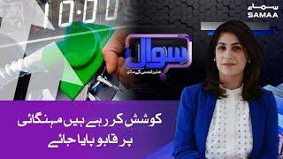 Koshish Kar rahe Hain mehngai per qabu paya jaye - Naeem ul Haq | SAMAA TV
