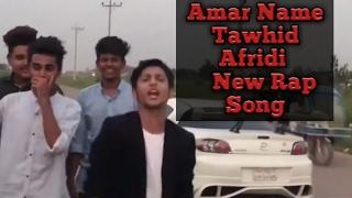 Bangla New Song 2017   143 Baby I Love you   TAWHID AFRIDI