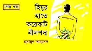 Himur Hate Koyekti Neel Poddo Last Part - Himu Series by Humayun Ahmed | My Audiobook