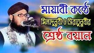 Bagla Waz মুফতি মনিরুল ইসলাম চৌধুরী মুরাদ Mofti Monirul Islam Chowdhury Murad,Fahim HD Media