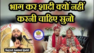 Bhag Kar Shaadi Karne Ka Sabse Bada Nuksaan Ye Hai ? Sayyed Aminul Qadri