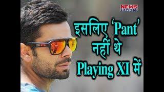 West Indies के खिलाफ Rishabh Pant को Team से बाहर रखने की वजह का खुलासा
