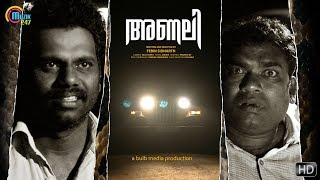 Anali | Malayalam Short Film With English Subtitles | Febin Sidharth | Official