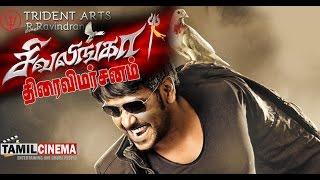 Shivalinga Qucik Movie Review  Tamil Cinema News