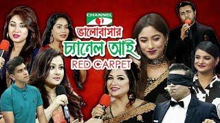 ভালোবাসার চ্যানেল আই | Red Carpet | Channel i Birthday 2017 | Channel i TV