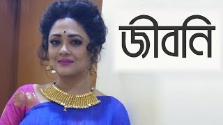 Rupanjana Mitra Biography In Short || Bengali Actress || Bangla Video By CBJ