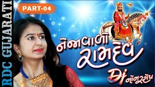 Kinjal Dave 2016 | Nejavalo DJ Ramdev - 4 | Non Stop | Ramdevpir DJ Songs | Gujarati DJ Mix Songs