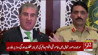 FM Qureshi Announces Establishment of 'Kashmir Cell' in FO   17 August 2019   92NewsHDUK