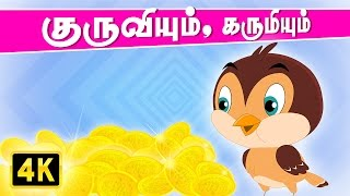 A Sparrow and the Miser (குருவியும், கருமியும்)   Kathai Padalgal   Tamil Rhymes for Children