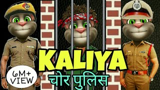 Chor-Police funny video talking tom new video