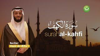 New Surah Al Kahfi سورة الكهف ᴴᴰ - Hani Ar-Rifa'i