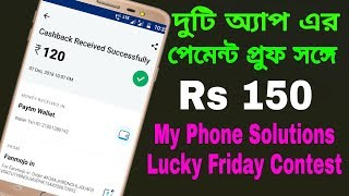Two Payment Proof App and Rs 150 Lucky Friday Contest