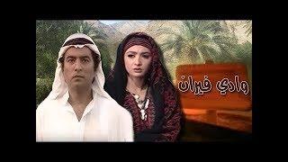 وادي فيران ׀ جمال عبد الناصر – حنان ترك ׀ الحلقة 01 من 30