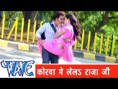 Xxx Mp4 कोरवा में लेलs राजा जी Korawa Me Lela Raja Ji Sainya Ke Sath Madhaiya Mein Bhojpuri Hit Songs HD 3gp Sex