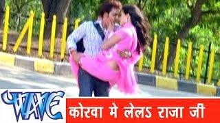 कोरवा में लेलs राजा जी Korawa Me Lela Raja Ji - Sainya Ke Sath Madhaiya Mein - Bhojpuri Hot Songs HD