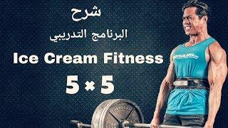 شرح البرنامج التدريبي ( أيس كريم فيتنس | Ice Cream Fitness )