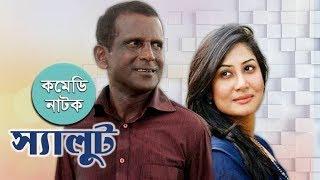Salute (স্যালুট) | Bangla Comedy natok | Hasan Masud | Farah Ruma | Kochi Khandaker |
