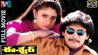 Eshwar Telugu Full Movie HD | Prashanth | Sanghavi | Urvashi | Deva | Indian Video Guru