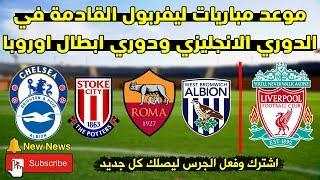 موعد مباريات ليفربول القادمة في دوري ابطال اوروبا والدوري الانجليزي والقنوات الناقلة