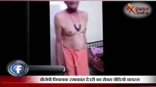 बीजेपी विधायक रमाकांत देउरी सेक्स वीडियो लाइव।। BJP leader Ramakant Deuri video viral