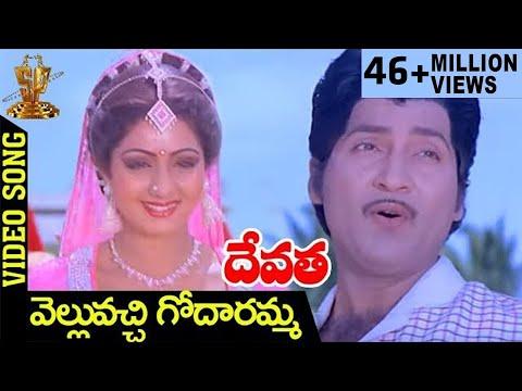 Velluvachi Godaramma Video Song | Devatha Telugu Movie Songs | Shobhan Babu | Sridevi | Jaya Prada