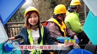 2019.02.17中天新聞台《深喉嚨之眼》預告 直擊阿里山小火車維修狀況
