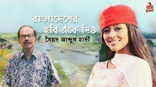 Bangladesher Chobi Enke Dio I Patriotic Song I The Legend Syed Abdul Hadi I Official Music Video