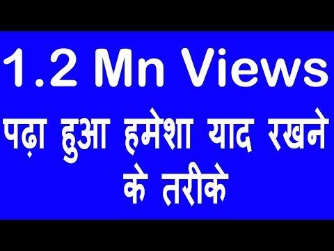 Xxx Mp4 पढ़ा हुआ हमेशा याद रखने के तरीके Yaad Karne Ke Tarike Tips Tricks In Hindi How To Memorize 3gp Sex