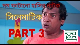 Cinematic 2016 - ft. Mosharraf Karim, Nipun part 3