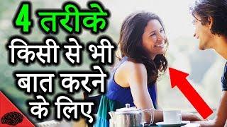 4 Ways To Talk To Anyone(HINDI) - How to improve communication skills in Hindi