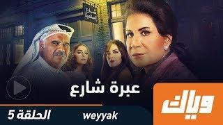 عبرة شارع - الحلقة الخامسة 5  كاملة على تطبيق وياك | رمضان 2018