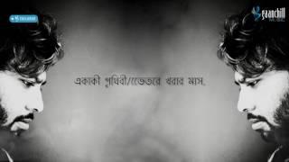 Achena Chaya | Ringo Basu | Lyric Video | Bangla New Song | 2017