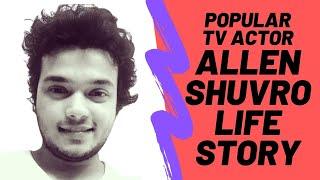 এলেন শুভ্র এর জীবন কাহিনী - Allen Shubhro Life Story