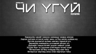 DYNAMIC - Chi ugui lyrics