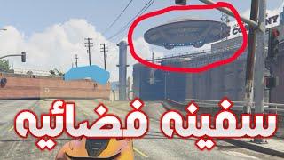 GTA 5 - قراند 5 - ماب فيه سفينه فضائيه