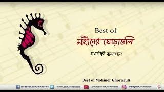 Best of Mohiner Ghoraguli