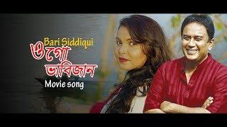 Ogo Vabi Jan By Bari Siddiqui   Movie Song   Humayun Ahmed   Meher Afroz Shaon, Zahid Hasan