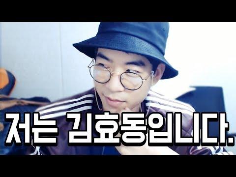 Xxx Mp4 안녕하세요 저는 김진효가 아니라 김효동입니다 3gp Sex