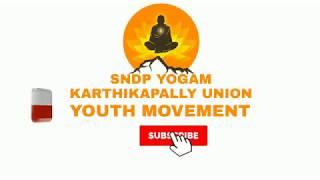 SNDP YOGAM KARTHIKAPALLY UNION SHAKA NO 272